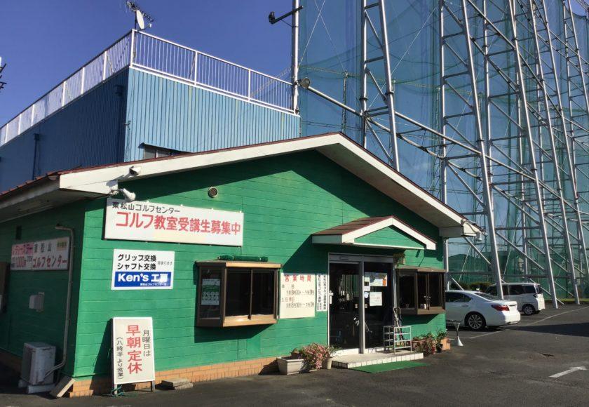 埼玉県東松山市 東松山ゴルフセンター
