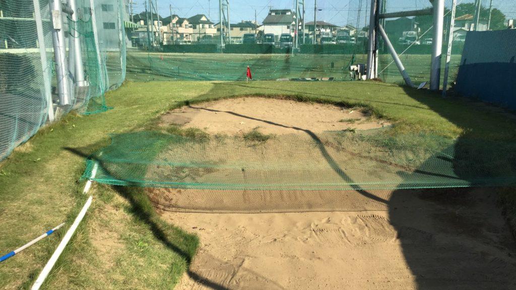 東松山ゴルフセンター バンカー練習場