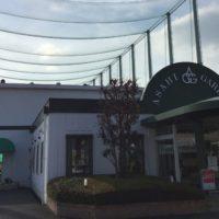 埼玉県ふじみ野市のゴルフ練習場 旭ゴルフガーデン