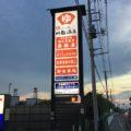 【日帰り温泉】川越温泉 埼玉県のゴルフ場の帰りはココ