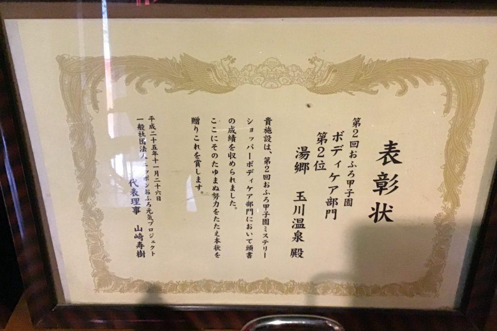 埼玉 玉川温泉賞状