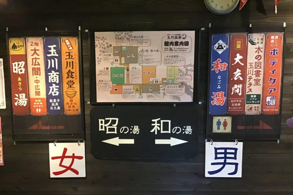 埼玉 玉川温泉内観